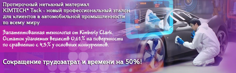 Протирочные материалы kimtech